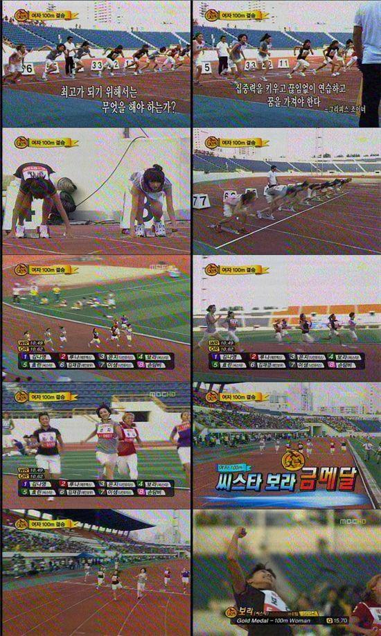 씨스타 보라, 여자 100m 금메달 획득! 2관왕 '역시 체육돌'