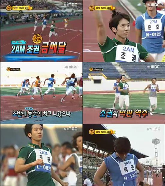 '아이돌 육상대회' 2AM 조권, 남자 100m 우승..식상한 깝 작렬