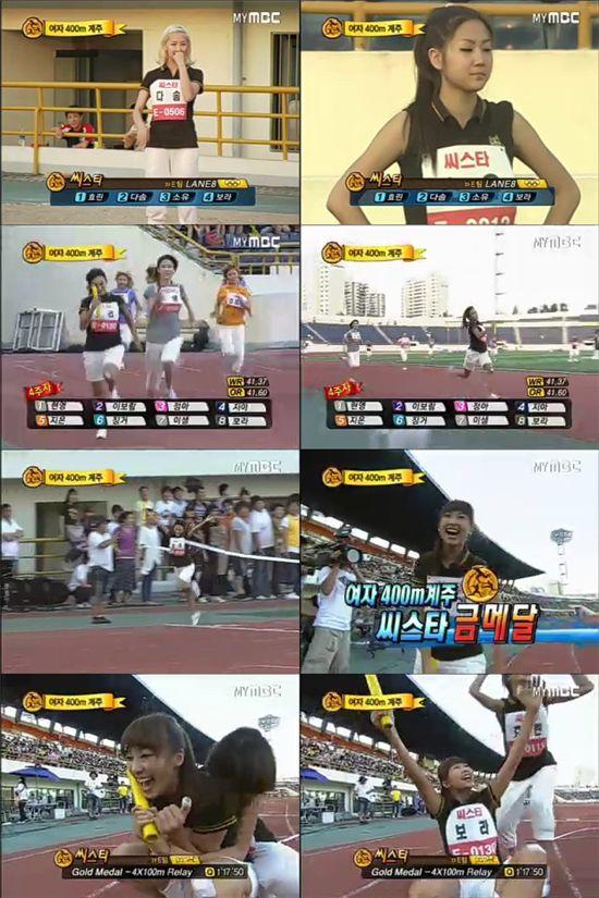 '체능돌' 씨스타, 여자 400m 계주 우승..보라 3관왕 등극
