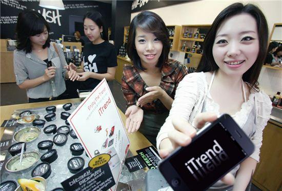 KT가 아이폰 사용자들을 위한 전용 서비스 'i트렌드'를 선보였다.