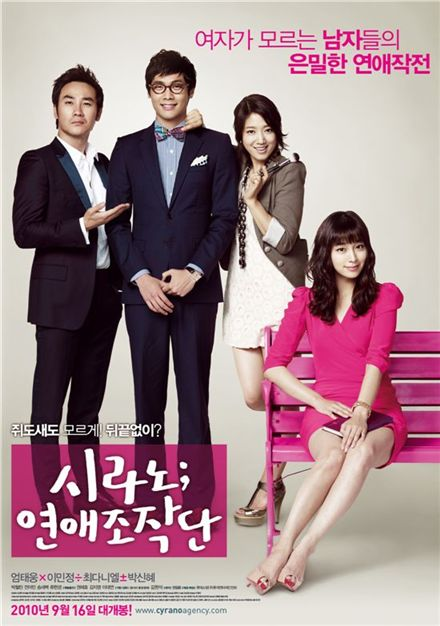 """Movie poster for """"Cyrano Agency"""" [Lotte Entertainment]"""