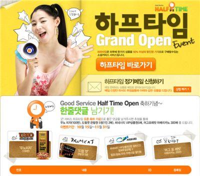 인터넷쇼핑몰 인터파크는 15일 소셜 쇼핑 사업 '하프타임'을 출시했다.