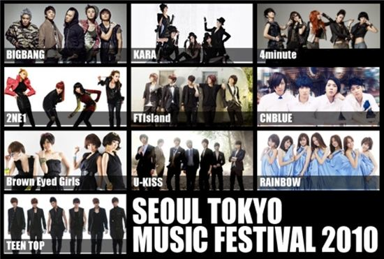 """Concert poster for the """"2010 Seoul Tokyo Musical Festival"""" [SBS Contents Hub]"""
