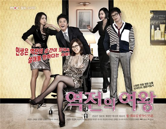 """Poster for MBC TV series """"Queen of Reversal"""" [MBC]"""