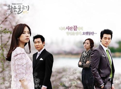 MBC '황금물고기' 19.3% 일일극서 '선두'