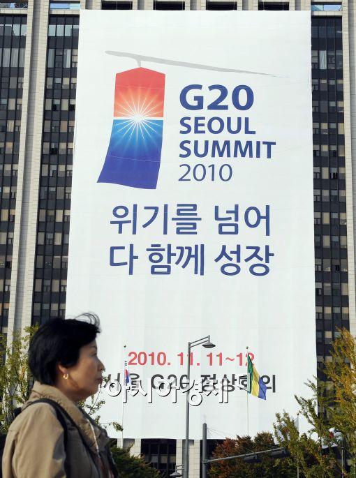 [포토]G20 정상회의 현수막 걸린 정부중앙청사