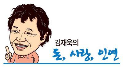 [김재욱의 사주산천]2010년 11월 20일 (음력 10.15 甲戌)