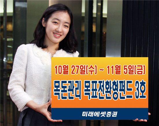 미래에셋 목돈관리 목표전환형펀드 3호 판매