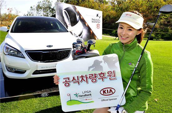 기아자동차는 오는 29일부터 31일까지 인천 스카이72에서 열리는 미국여자프로골프(LPGA) 투어 참가선수들에게 K7, 오피러스 프리미엄, 쏘렌토R 등 총 20대를 의전차량으로 제공한다.