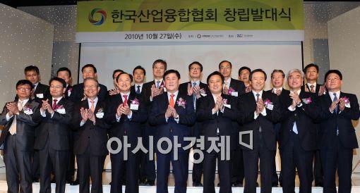 [포토]'한국산업융합협회' 출범