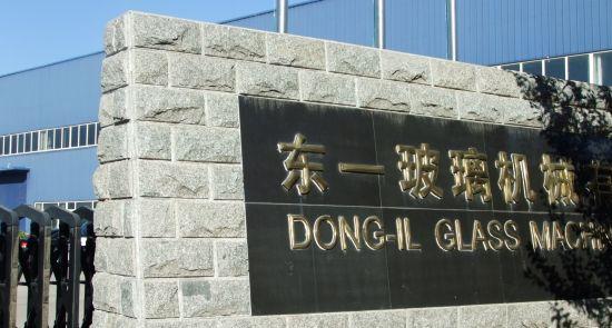 동일정공은 충남 천안에 본사를 두고 있으며 중국엔 계열사 형태로 공장을 운영하고 있으며 칭다오에 제2공장을 세울 계획이다.