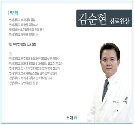 김순현 진료원장 프로필