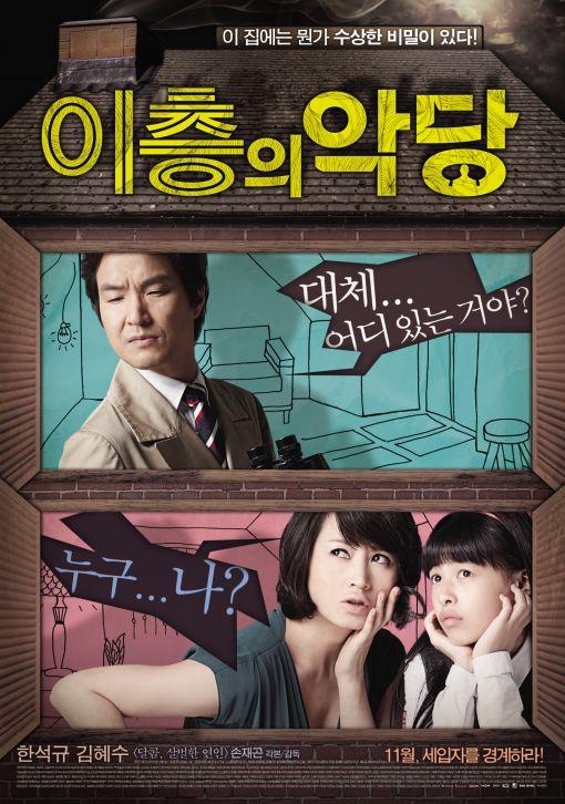 영화 '이층의 악당' 포스터