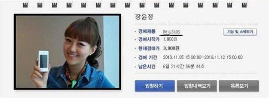"""""""장윤정·노홍철 커플폰 여기에 딱 걸렸네"""""""