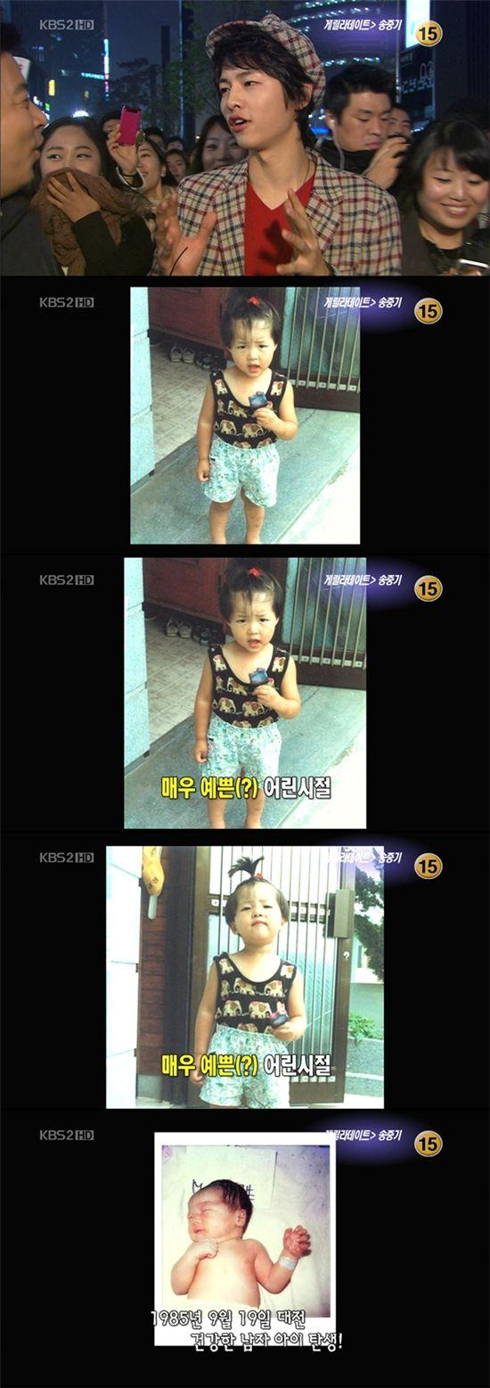 '꽃남' 송중기, 딸처럼 키워졌던 유년시절 사진 깜짝공개