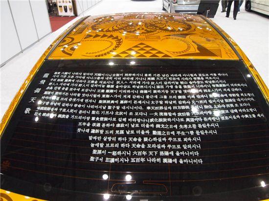 [포토]2010코아쇼 드레스업카, 빽빽한 글자의 정체는?