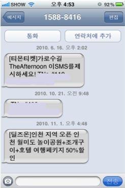 티켓몬스터 가입자 휴대폰으로 딜즈온 광고메시지가 전달된 모습