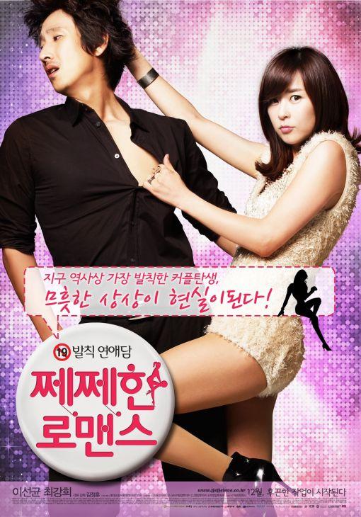 영화 '쩨쩨한 로맨스' 포스터