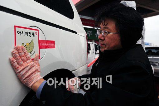 [포토] '주유구 봉인 완료~'