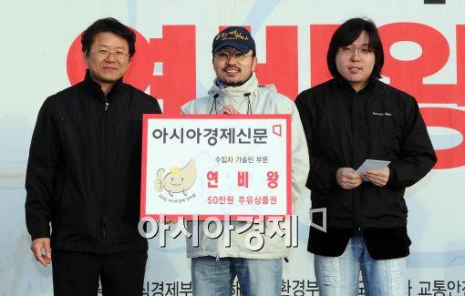 """[2010연비왕] """"두번째 참가해 2연패 했습니다"""""""