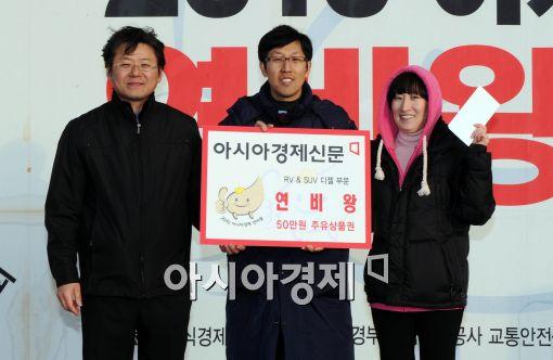 '2010 아시아경제 연비왕 대회' RV&SUV 디젤 부문에서 1등을 수상한 산타페 운전자 정태진, 배은희 부부.