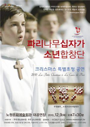 파리나무 십자가 소년합창단 공연 포스터