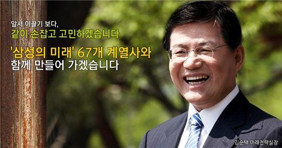"""김순택 미래전략실장 """"군림치 않고 손 잡고 가겠습니다"""""""