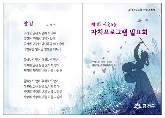 시흥5동 자치프로그램 발표회 포스터