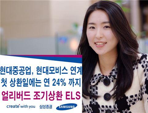 조기상환시 연 24%, 삼성증권 '얼리버드형 ELS' 인기