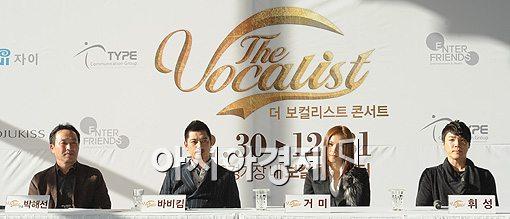 [포토]'2010 더 보컬리스트' 제작발표회