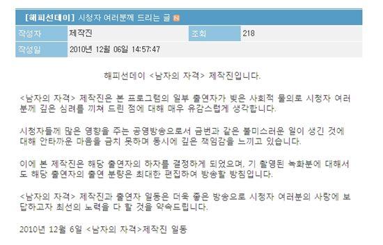 """'남격' 제작진, 김성민 필로폰 물의 공식 사과 """"책임감 느낀다"""""""
