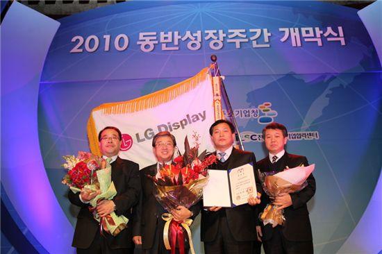 [포토]LG디스플레이, 대·중소기업협력대상 대통령상