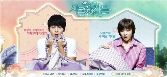 """SBS series """"Secret Garden"""" [SBS]"""
