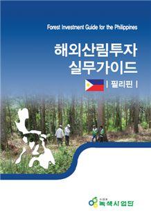 필리핀 해외산림투자 실무가이드.