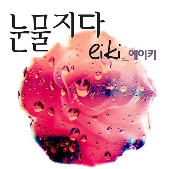 신인가수 eiki, 신곡 '눈물지다' 유럽풍 발라드로 인기 예감