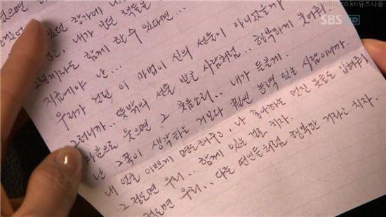 김주원과 몸이 바뀐 길라임이 받은 편지