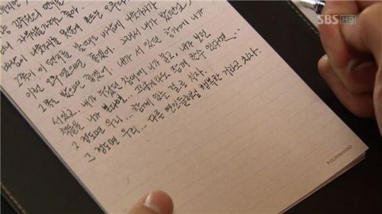 김주원이 몸을 바꾸기 전 폭풍눈물로 쓴 편지