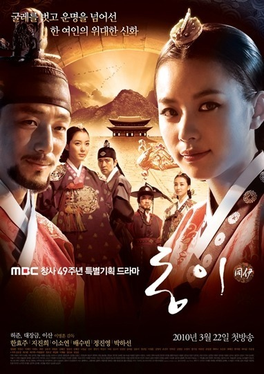 """Poster for historical drama """"Dong Yi - Jewel in the Crown"""" [MBC]"""