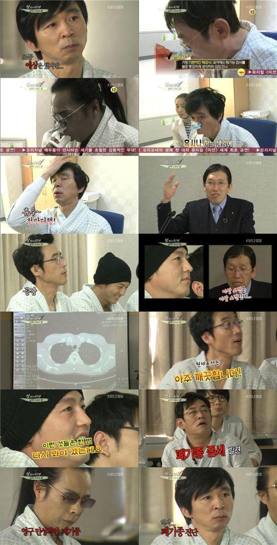 '남격' 이경규·김국진·김태원, 폐기종 진단 받아 '충격'
