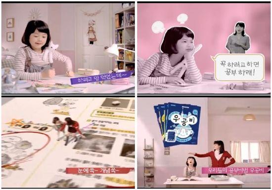 ▲ 박천규 CD가 최근 내놓은 초등학교 학습지 '우공비' 광고.