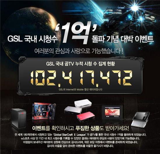 '스타크래프트2' 리그, 시청 수 1억회 넘어섰다
