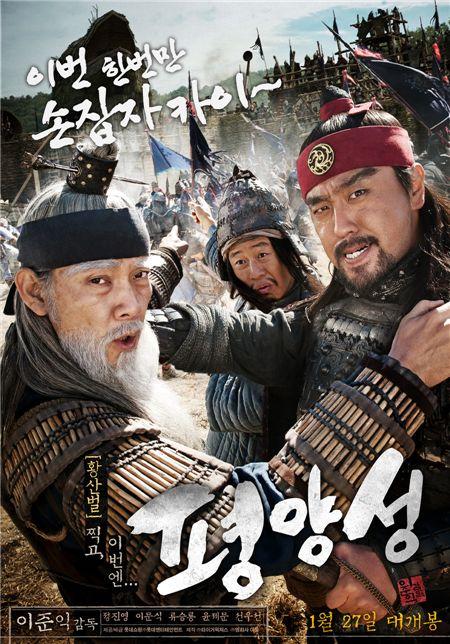 '평양성' 박스오피스2위, '조선명탐정'과 설연휴 관객동원 쌍끌이