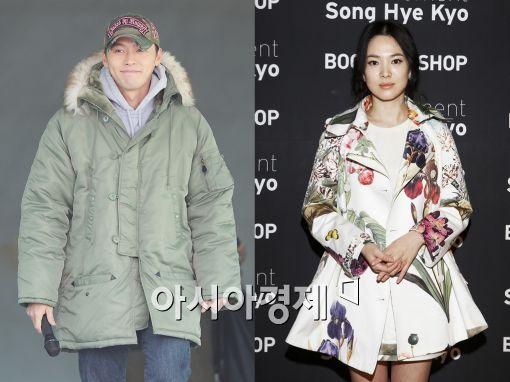 현빈 송혜교