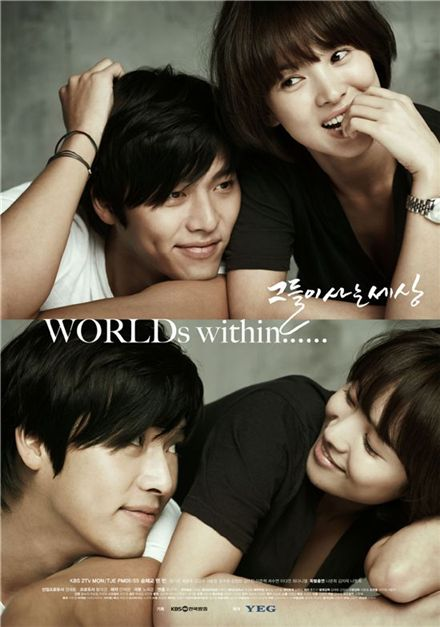 """Hyun Bin and Song Hye-kyo on official poster for KBS TV series """"Worlds Within"""" (2008) [KBS]"""