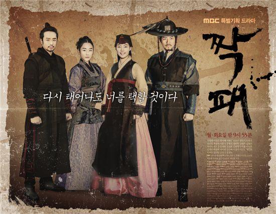 "MBC historical drama ""The Duo"" [MBC]"