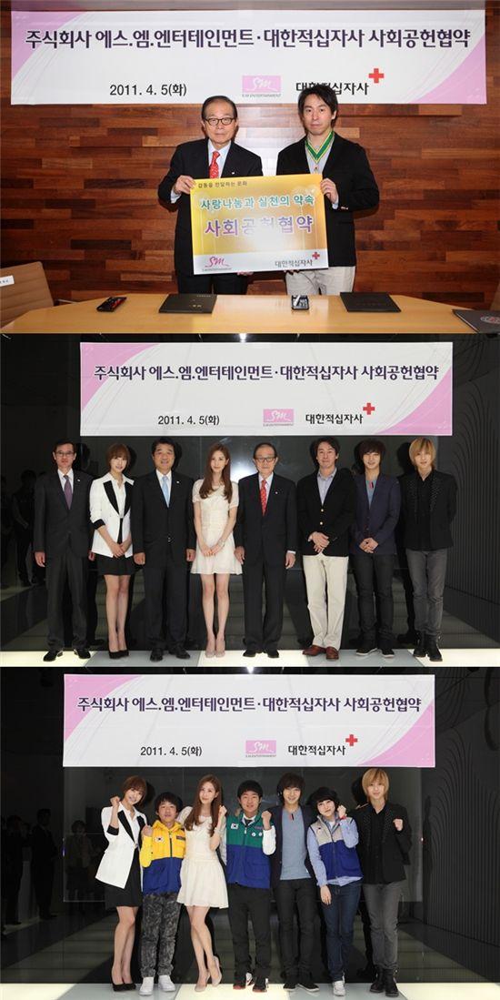 SM엔터테인먼트, 대한적십자사와 사회공헌협약 체결