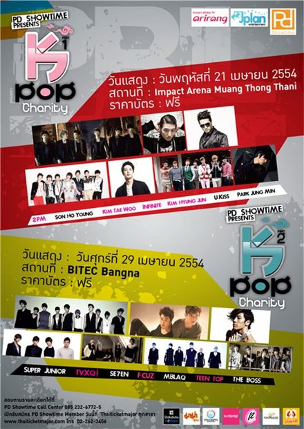 Poster of K-POP CHARITY Concert in Thailand [PD SHOWTIME's official Facebook website]