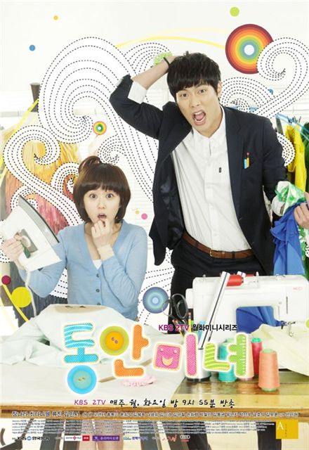 """Series poster of """"Baby Faced Beauty"""" (working title) [KBS]"""