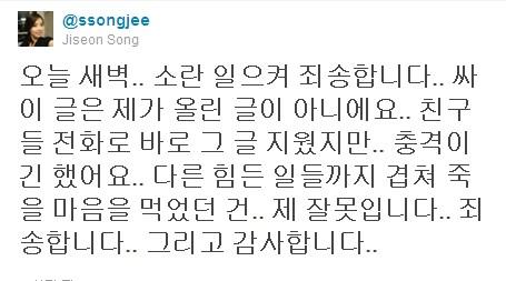 """[타임라인]송지선 """"미니홈피 글은 내가 올린 글 아니다"""""""