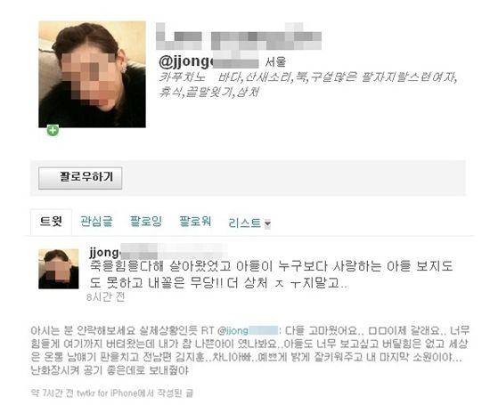 김지훈 전 부인, 트위터에 자살 암시글? '파장'